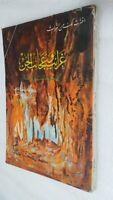 1982 Jinn Spirits Magic Arabic book غرائب وعجائب الجن: كما يصورها القرآن والسنة