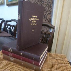 Словарь Древнерусского Языка (XI-XIV вв.)- Аванесов; Old Russian Dictionary v1-4