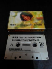 KELLY CHEN 陳慧琳 - I DON'T THINK SO 我不以為 Malaysia Cassette