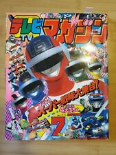 Kodansha Tv Volume 7 July 1984