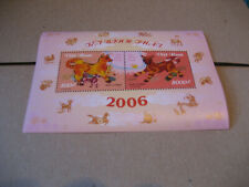 VIETNAM    2005 New Year - Year of the Dog  SOUVENIR SHEET