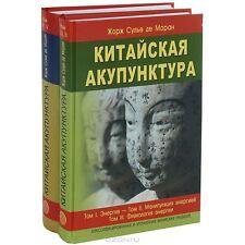 Medizin Bücher auf Russisch