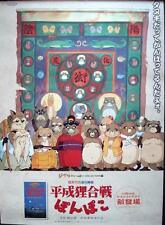POM POKO Japanese B2 movie poster style B HAYAO MIYAZAKI STUDIO GHIBLI