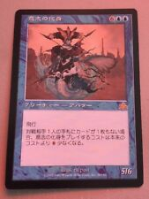 MTG : Avatar Of Will JAPANESE - Prophecy- NM
