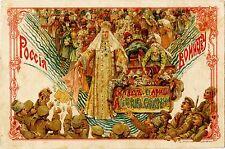 TSARINA ALEXANDRA FEODOROVNA WAREHOUSE ca 1910s RUSSIAN PATRIOTIC POSTCARD