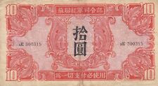 China military banknote 10 yuan (1945) Soviet Red Army Russia B5803 P-M33
