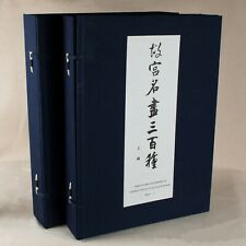 Palace Museum: Three Hundred Masterpieces of Chinese Painting: 1980n Edition