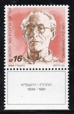 ISRAEL MNH 1984 SG920 3rd Death Anniversary of Uri Zvi Grinberg