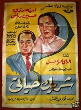 My Life's Companion Egyptian Arabic Movie Poster 1953
