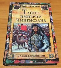 Тайны Империи Чингисхана Иоанн Горненский История ~Book in Russian~ 2004