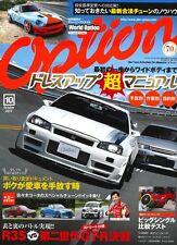 Option 2017.10 / JDM Custom / R35 GT-R vs R32 / how to dress up / Car Magazine
