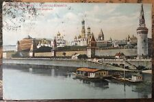 ANTIQUE RUSSIAN PC VIEW OF THE KREMLIN & RIVER MOSCOW RUSSIA 1908