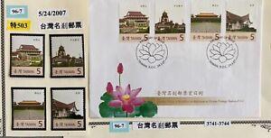 Taiwan 2007 96-7. Famous Buddhist Architecture.  Sc#3741-44.  MNH + FDC 特503