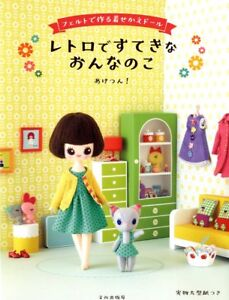 Retro Style Pretty Girl Felt Dolls and Their Clothes - Japanese Craft Book