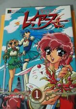 Magic Knight Rayearth Anime Artbook with Foldout Poster Hikaru Umi Fuu Clamp Mkr