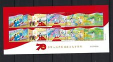 China 2019 - 23 國慶七十年 Mini S/S 70th Founding of China Stamp