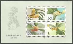 CHINA 1995 & 2000FLOWERS OSMANTHUS LILLIES VARIOUS SETS & M/SHEETS MNH