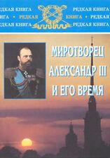 Alexander III Peacemaker_in Russian_Миротворец Александр III и его время