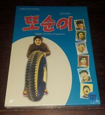 TOSUNI: THE BIRTH OF HAPPINESS / KOREAN ARCHIVE COLLECTION [DVD, 2013] SEALED