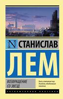Станислав Лем Возвращение со звезд LEM   BOOK IN RUSSIAN