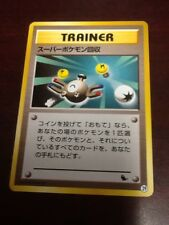 Japanese Pokemon Squirtle Intro Video Deck SUPER SCOOP UP (29) Card MINT NM