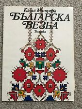 Bulgarian Hand Embroidery Cross Stitch Book Illustrated Patterns Българска Везба