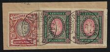 Russia Imperial Stamps 10 Rub 7 Rub Imperf on paper with Excellent cancellation