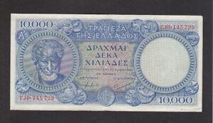 10 000 DRACHMAI VERY FINE BANKNOTE FROM GREECE 1946 PICK-175 RARE