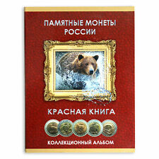 ALBUM for BI-METALLIC RUSSIAN COINS RED DATA BOOK 5, 10, 50, Rubles 1991-1994 #1