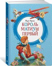"""Я. Корчак """" Король Матиуш Первый """" илл. О. Капустина  Russische Bücher"""