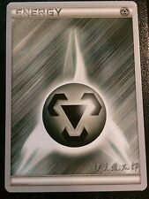 4X Metal Basic Energy-2016 World Championship Deck-Shintaro Ito-NM Pokemon STEEL