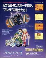Aretha Nekojara Monogatari Game Boy GB JAPANESE GAME MAGAZINE PROMO CLIPPING