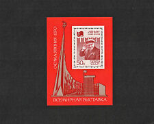 USSR RUSSIA STAMP Mint 1970 Osaka World Exhibition Exposition Universelle. LENIN