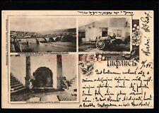 GEORGIA Russia TIFLIS ТИФЛИСЬ GRUSS AUS CHROMO-LITHO POSTCARD 1899 - NRU176