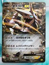 JAPANESE POKEMON CARD XY5 - AGGRON EX 045/070 RR 1ST - NM/MINT