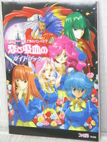 BLOODY BRIDE IMADOKI NO VAMPIRE Guide Play Station 1997 Book AP65