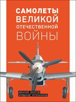 RVZ-158 Soviet Aircraft of the Second World War hardcover book
