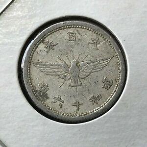 1941 JAPAN 5 SEN WW2 COIN