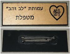 "Plakette Metapelet Altersbetreuung ""Goldenes Herz"" Israel"