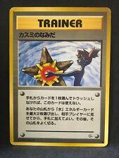 New listing 19)Pokemon Gym Japanese Misty?s Tears Banned Artwork Naked Misty