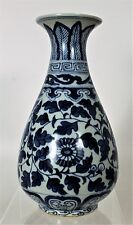 Antique Chinese Porcelain Marked Blue and White Vase