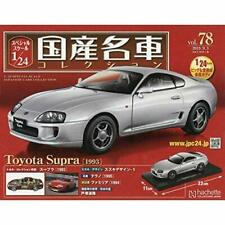 1/24 Special Scale Japanese Cars Collection Vol.78 Toyota Supra 1993