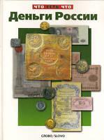 Rakhilin V. RUSSIAN COINS PAPER MONEY-GIFT FOR START
