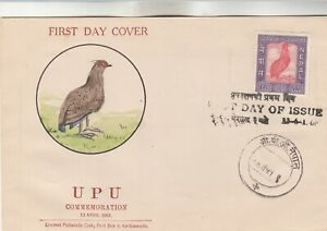 Nepal UPU First Day Cover