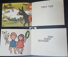 Judaica Israel 2 Old Shanna Tova Cards Contribution to C.P. Society