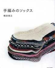 Hand Knit Socks by Toshiyuki Shimada - Japanese Pattern Book