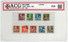 1955, China stamp, R8, Workers, Used, set of 9, ACG Guaranty