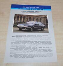 GAZ 3105 Volga Russian Brochure Prospekt