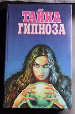 New listing Russian book hypnosis Papus Koats Bertram practical gipnoz methods manual 1995