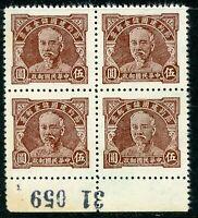 China 1920s Lin Sen Revenue Block Mint  K427